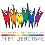 2.LGBT-deystvie